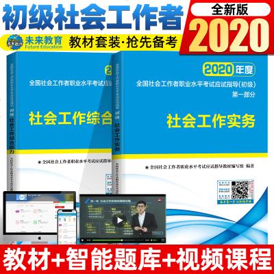 10252020新版社會工作者初級官方正版教材應試指導 初級社會工作者實務綜合能力教程視頻詳解題庫社工師初級考試用書