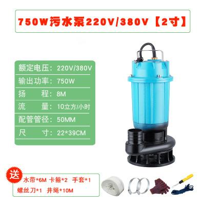 污水泵220V古達小型家用化糞池抽水泵潛水泵抽水高揚程抽糞排污泵380V750W2寸污水泵