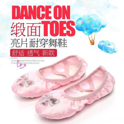 La MaxZa芭蕾舞鞋女童舞蹈鞋儿童绣花练功鞋成人亮片两底鞋软底形体鞋