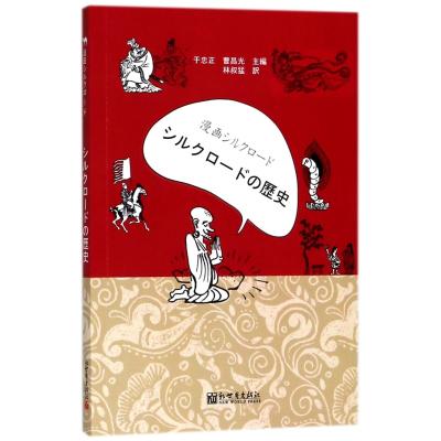 漫畫絲綢之路(絲綢古道)(日文版)