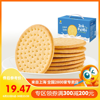 專區 來伊份牧場牛奶餅干500g整箱薄脆餅干早餐食品零食小吃