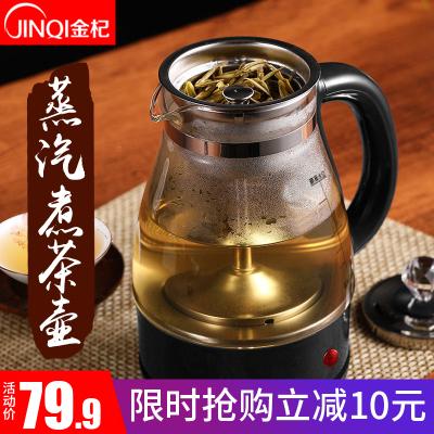 金杞(JINQI)全自动蒸汽煮茶器电茶壶蒸茶器黑茶普洱家用玻璃煮茶黑茶壶电热茶壶煎药壶养生壶HZJ-ZCQ02
