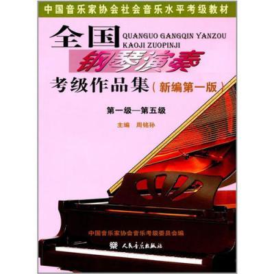 全国钢琴演奏考级作品集(新编第一版)第一级—第五级