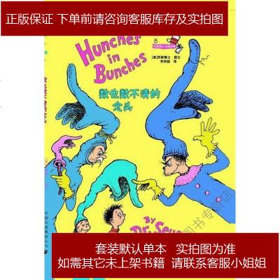 数也数不清的念头 (美)苏斯博士 图/文 中国对外翻译出版公司 9787500120308