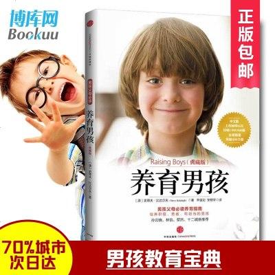 正版 養育男孩典藏版 養育女孩作者史蒂夫比達爾夫 如何教育男孩 育兒書籍父母 培養男孩的教育書 熱鍋上的家庭