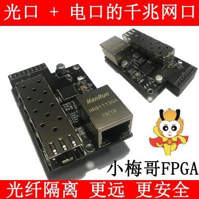 適用于FPGA 光口(SFP)+電口 千兆網模塊 RGMII接口 單纖單芯光模塊 不清楚可看頁面描述無需測試板無需發票