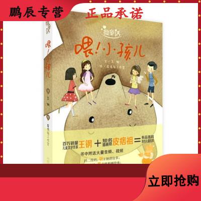 微童话《喂!小孩儿》 原创绘本 随书附送大量音频、视频 3-12岁儿童文学微童话童书籍