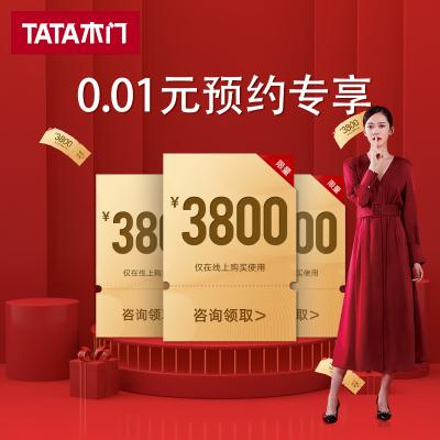 TATA木門 0.01元預約專享鏈接
