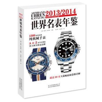 正版书籍 2013/2014世界名表年鉴 9787805016078 北京美术摄影出版社