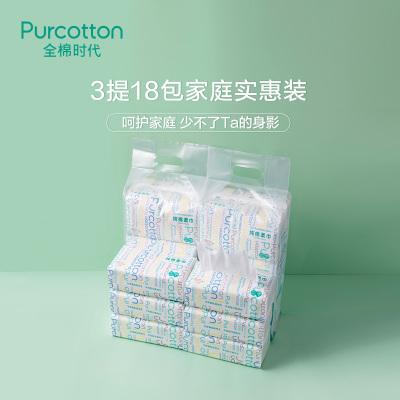 全棉時代 居家純棉柔巾 一次性洗臉巾美容潔面巾干濕兩用 6袋/提x3提