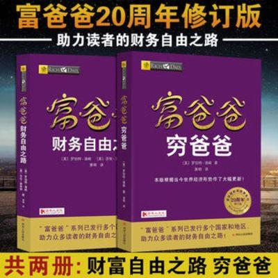 1105正版 富爸爸穷爸爸系列两本 财务自由之路+穷爸爸20周年纪念版 理财 书籍系列新版修订版