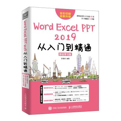 Word/Excel/PPT 2019從入門到精通 移動學習版 計算機基礎知識書籍 視頻教學Excel教程書籍PPT書籍