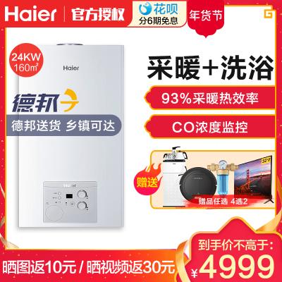 【新升级板换】海尔(Haier)壁挂炉家用燃气地暖电锅炉采暖两用天然气热水器洗浴供暖两用 L1PB24-HC1(T)