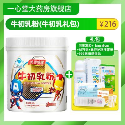 湯臣倍健牛初乳粉 增強力嬰幼兒兒童成人500mg/袋×60袋