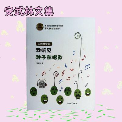 安武林文集 我听见种子在唱歌 教育部统编教材推荐阅读曹文轩推荐