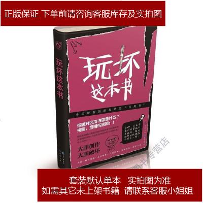 玩壞這本書 漫娛文化 長江出版社 9787549244942