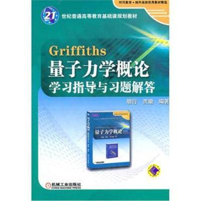 全新正版 Griffiths 量子力學概論學習指導與習題解答