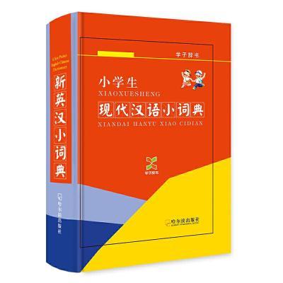 正版 (学子辞书)新英汉小词典- 哈尔滨出版社 李秋燕 9787548414148 书籍