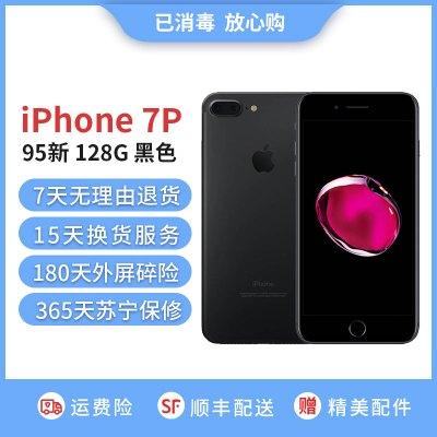 送屏碎險【二手95新】Apple/蘋果 iPhone 7Plus 128G 磨砂黑 二手手機 國行全網通 一年保修
