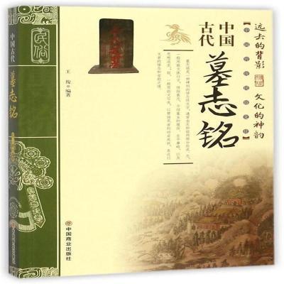 暢銷現貨: 中國古代墓志銘