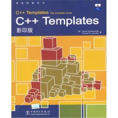 C++ Templates 影印版 [美]大卫,尼古莱 9787508319247 中国电力出版社