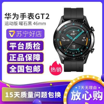 原裝僅拆封【二手95新】華為手表 Watch GT2 46mm 智能手表 強勁續航 移動支付 運動版-曜石黑