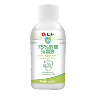 仁和酒精75度消毒液殺菌洗手液乙醇皮膚消毒