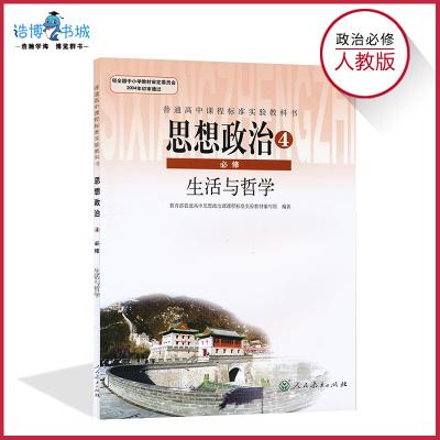 高中政治書必修4人教版(生活與哲學) 高中課本教材教科書 必修四 人民教育出版社