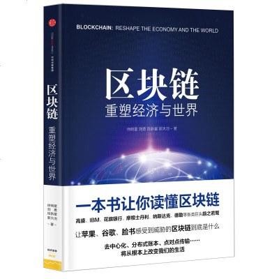 正版 区块链 重塑经济与世界 一本书让你读懂区块链 投资理财 图说区块链 技术指南 投资理财 金融经济类 销