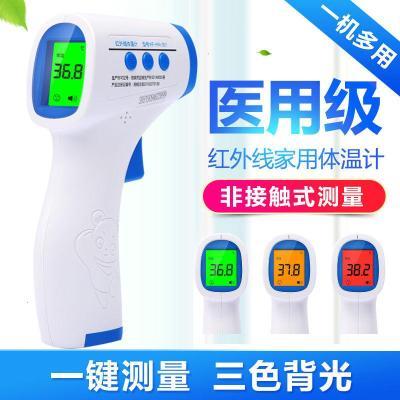 醫用紅外線額溫電子體溫計額頭測量儀兒童體溫家用精準溫度計