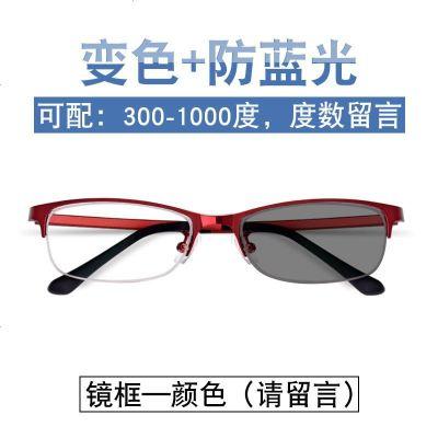 变色防辐射抗蓝光眼镜女无度数平光电脑疲劳近视自动感光保护眼睛