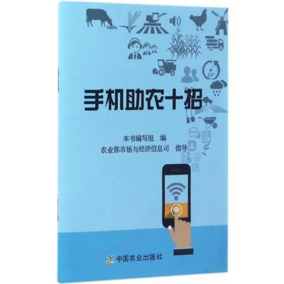 正版 手机助农十招 《手机助农十招》编写组 编 中国农业出版社 9787109228009 书籍