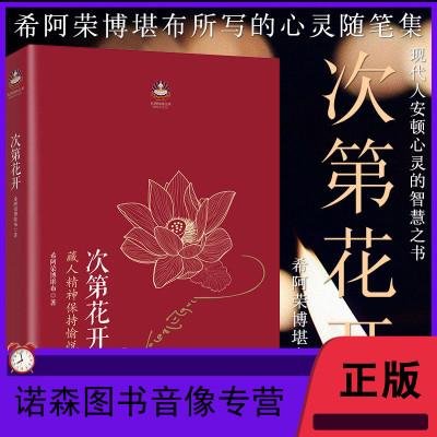 新版 次第花開書正版 希阿榮博堪布心靈隨筆集 樊登推薦 透過佛法看世界重塑心靈世界的力量 佛書初學者入書籍