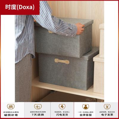 蘇寧放心購收納箱布藝折疊衣物收納盒整理箱衣柜牛津布儲衣箱衣服儲蓄箱子時度(Doxa)