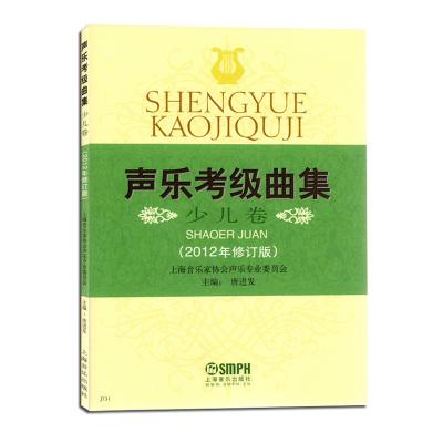 声乐考级曲集(少儿卷)2012年修订版适用于7-10岁儿童 林振地上海音乐学院 少儿声乐等级考试教材业余钢琴定级考试 音