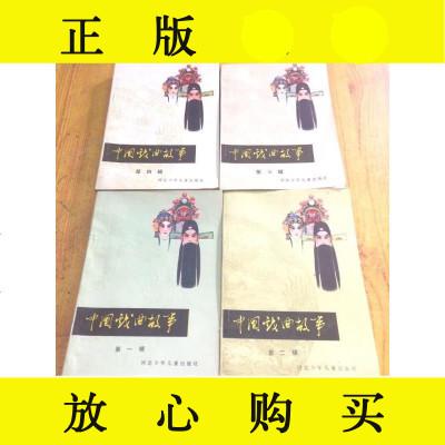 【二手9成新】中國戲曲故事[一套四本全,帶插圖,隔幾頁就有圖,]【一版一印 9787741259596