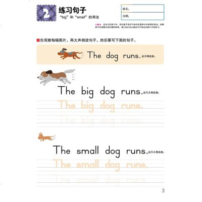 kumon公文式教育 6-8歲 我的第一本英語書--句子 大開本 親子游戲書 兒童創意手工書 日本益智游戲手工練習冊