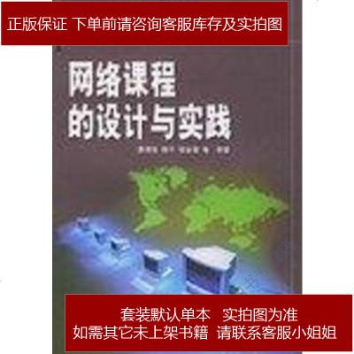 網絡課程的設計與實踐 唐清安 人民郵電出版社 9787115117168