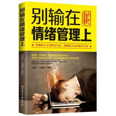 别输在情绪管理上 情商管理书籍 生活中有效的情绪管理法则