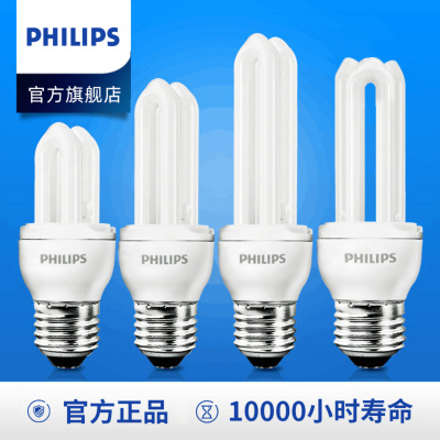 飛利浦照明節能燈泡 標準型 客廳廚房高亮節能光源 U型E27大螺口 熒光燈源 23W 白光6500K