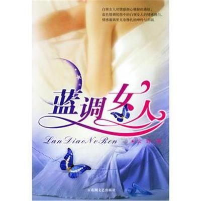 藍調女人云舒9787806476666百花洲文藝出版社