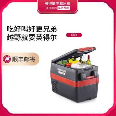 英得爾 車載冰箱X40大容量冷藏冷凍車家兩用壓縮機制冷小冰箱