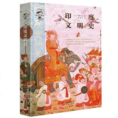 925华文全球史015·印度文明史