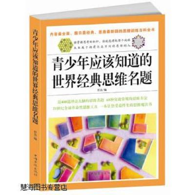 [購買前咨詢]青少年應該知道的世界經典思維名題江夏 編中國華僑