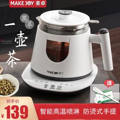 麥卓 煮茶器 黑茶煮茶壺全自動保溫蒸茶壺玻璃蒸汽養生壺電動煮水壺
