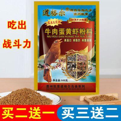 畫眉鳥食 香港百強畫眉專用鳥食 真空包裝 鳥糧飼料500g 道格爾牛肉蛋黃鳥食(2送13送2)