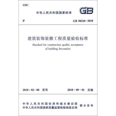 建筑装饰装修工程质量验收标准 中华人民共和国住房和城乡建设部,中华人民共和国国家质量监督检验检疫总局 联合发布 著