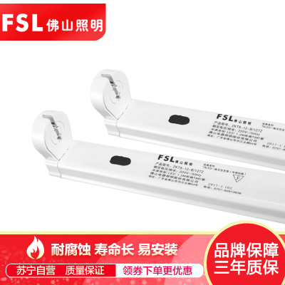 FSL佛山照明 T8日光灯管16WLED灯管简约现代长条铁空支架灯1.2米0.9米0.6米10W-10W以上配件
