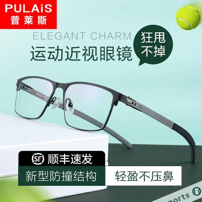 普萊斯(Pulais)新品防滑運動眼鏡男籃球足球跑步近視眼鏡框男近視眼鏡男防藍光眼鏡 11026 可配平光眼鏡近視鏡