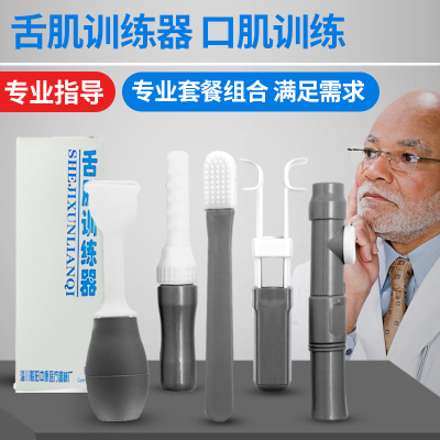 拉舌器吸舌器舌肌訓練器吞咽障礙失語口肌訓練器材拔舌器口腔拉伸 單品